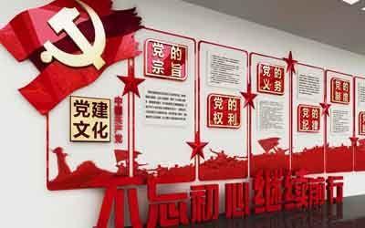 党建展示厅中怎么建设廉政文化